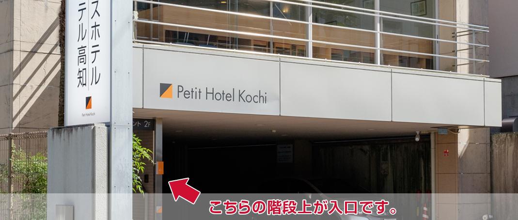 建物左手の階段を上がったホテルエントランスよりお入りください。