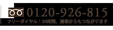 プチホテル高知電話番号0120-926-815