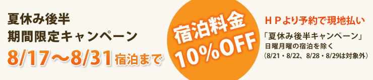 ウェブサイトリニューアルキャンペーン宿泊料金10%off