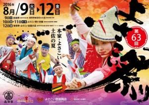 2014よさこい本祭ポスターB1-A案01